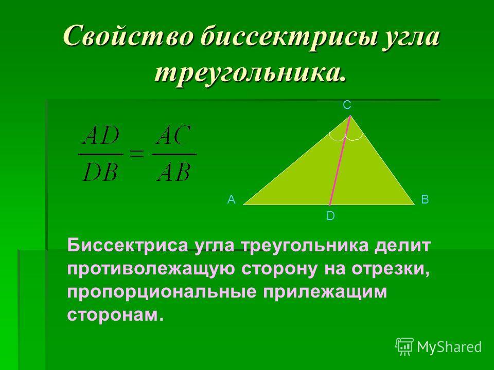 AB C Биссектриса угла треугольника делит противолежащую сторону на отрезки, пропорциональные прилежащим сторонам. Свойство биссектрисы угла треугольника. D
