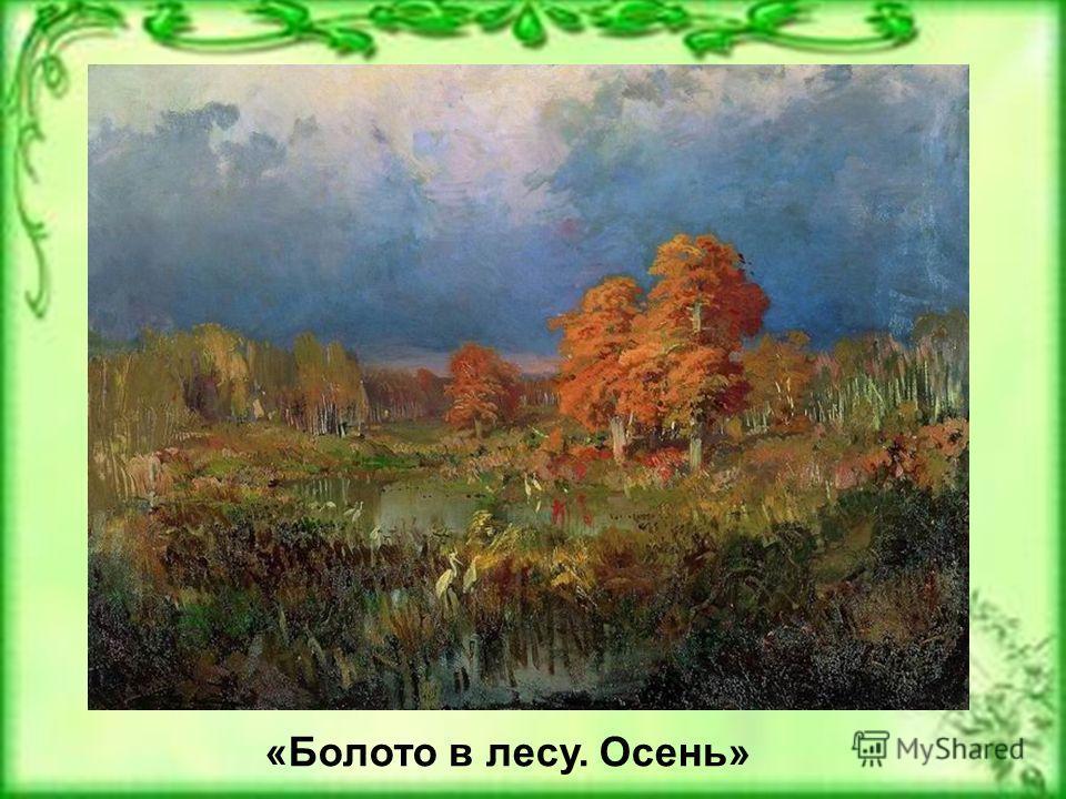 «Болото в лесу. Осень»