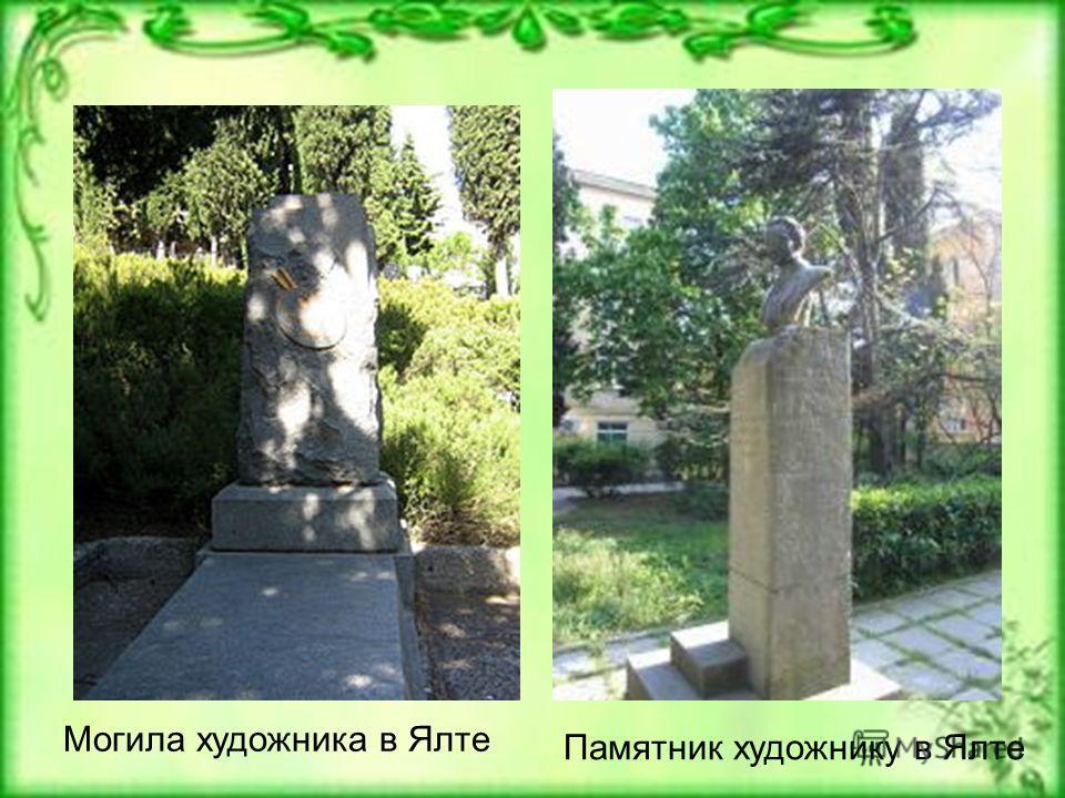 Могила художника в Ялте Памятник художнику в Ялте