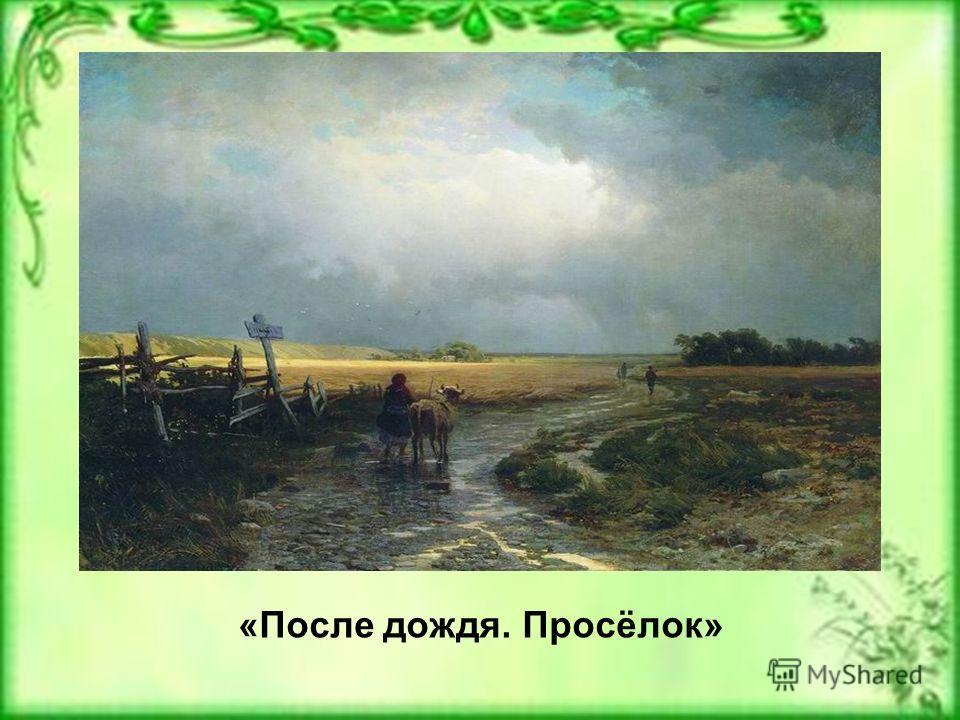 «После дождя. Просёлок»