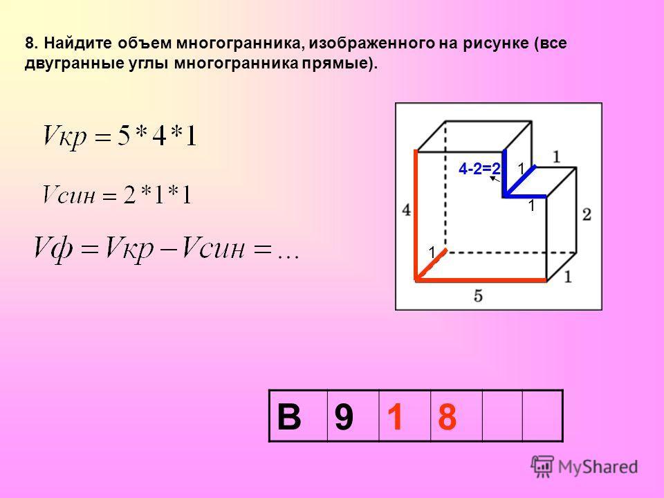 8. Найдите объем многогранника, изображенного на рисунке (все двугранные углы многогранника прямые). В918 1 1 14-2=2