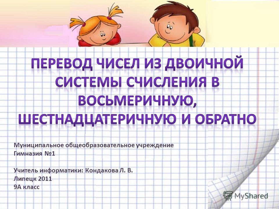 Муниципальное общеобразовательное учреждение Гимназия 1 Учитель информатики: Кондакова Л. В. Липецк 2011 9А класс