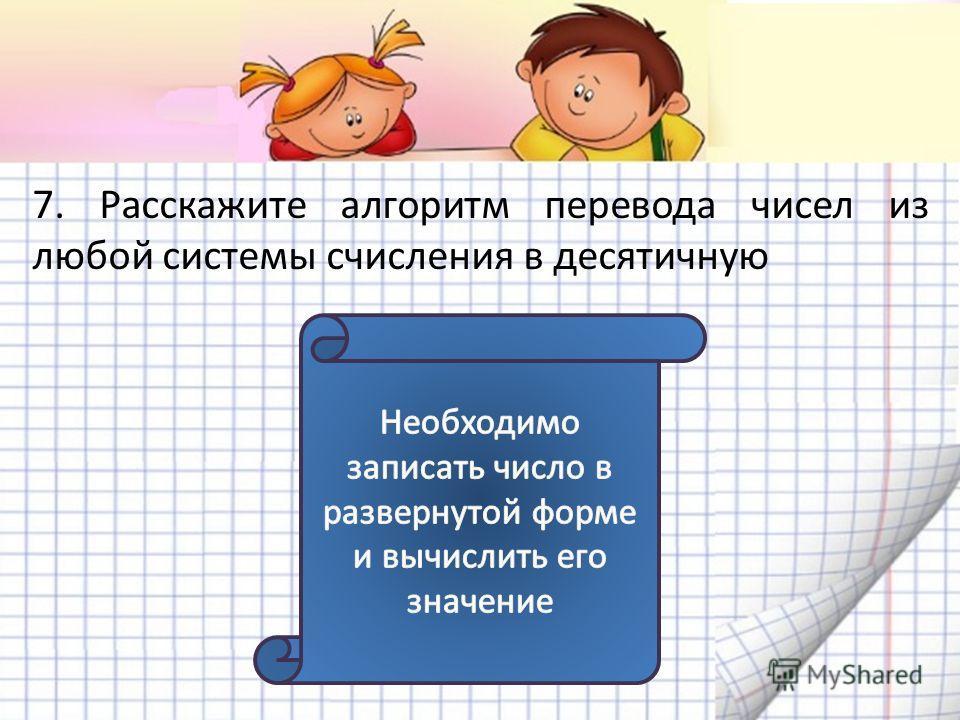 7. Расскажите алгоритм перевода чисел из любой системы счисления в десятичную