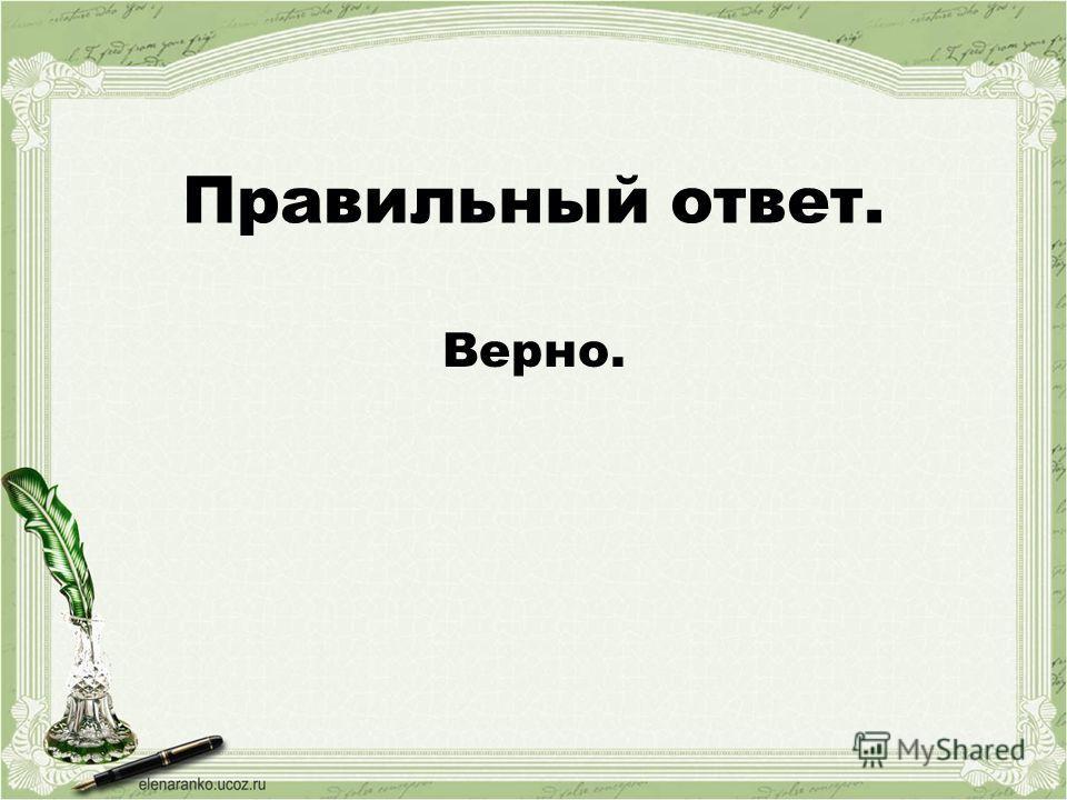 2 Неверно. Верно. 1 Современники Николая I считали Россию «жандармом Европы». Верно ли это суждение?