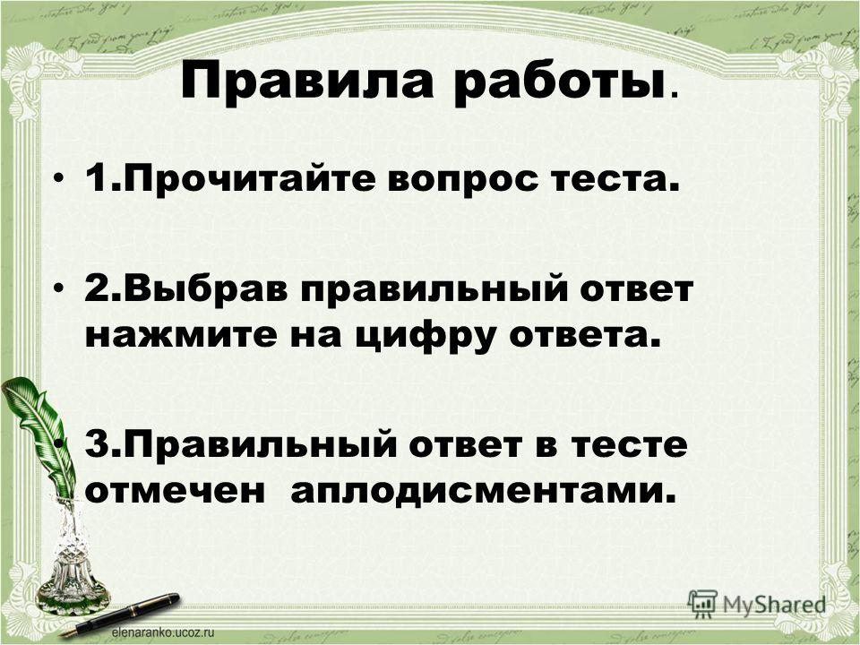 Цели работы. 1. Выявить и закрепить полученные знания по теме «Крымская война». 2. Продолжить работу по развитию навыков работы с тестовым материалом.