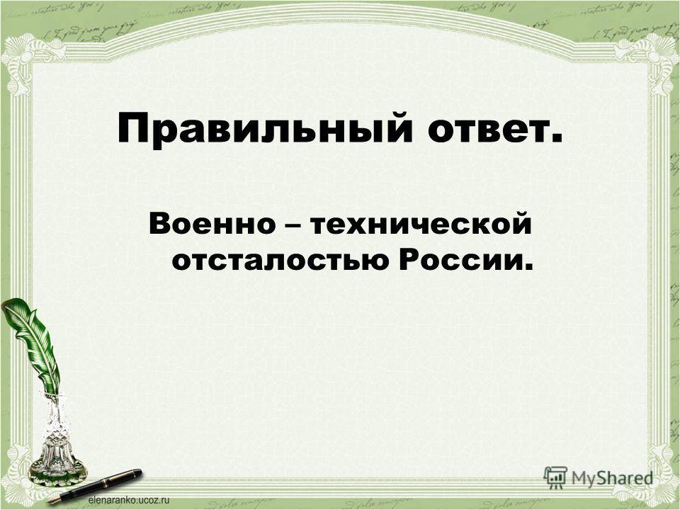 2 3 Военно – технической отсталостью России. Вступлением в войну США. Малочисленностью русской армии. 1 Поражение России в Крымской войне было вызвано: