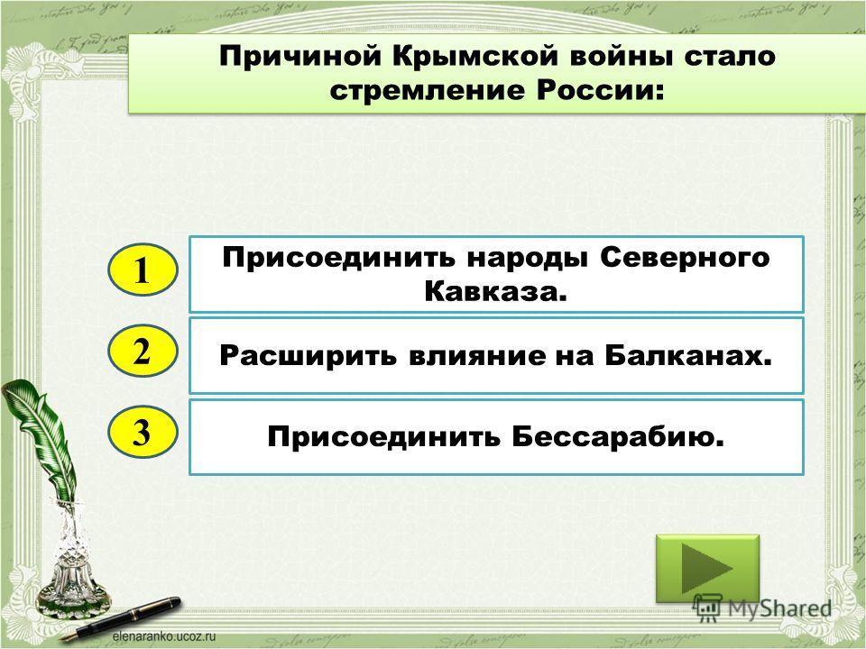Правила работы. 1. Прочитайте вопрос теста. 2. Выбрав правильный ответ нажмите на цифру ответа. 3. Правильный ответ в тесте отмечен аплодисментами.