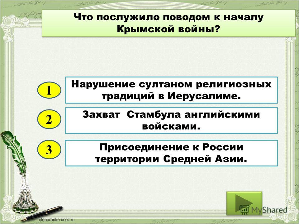 Правильный ответ. Расширить влияние на Балканах.