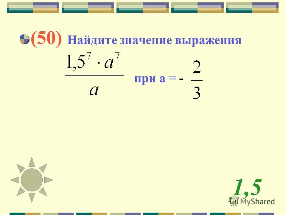 1,5 (50) Найдите значение выражения при а = -