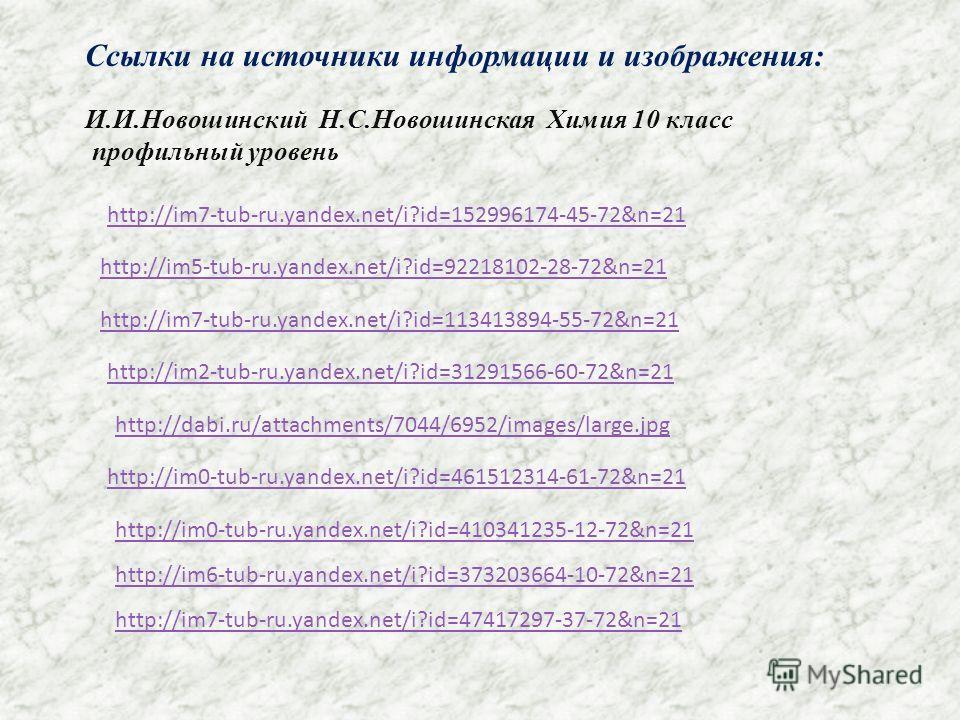 http://im5-tub-ru.yandex.net/i?id=92218102-28-72&n=21 http://im7-tub-ru.yandex.net/i?id=152996174-45-72&n=21 http://im7-tub-ru.yandex.net/i?id=113413894-55-72&n=21 http://im2-tub-ru.yandex.net/i?id=31291566-60-72&n=21 http://dabi.ru/attachments/7044/