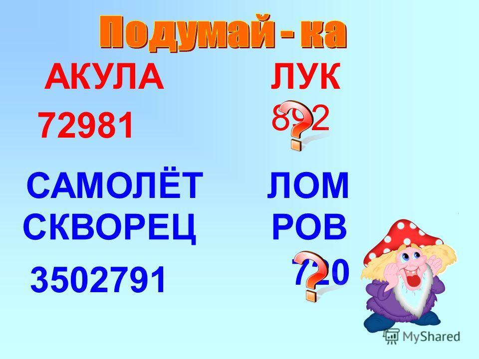 892 АКУЛАЛУК 72981 САМОЛЁТЛОМ СКВОРЕЦРОВ 3502791 720