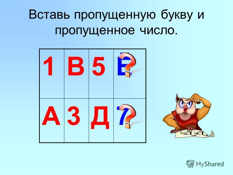 Вставь пропущенную букву и пропущенное число. 1В5Ё А3Д7