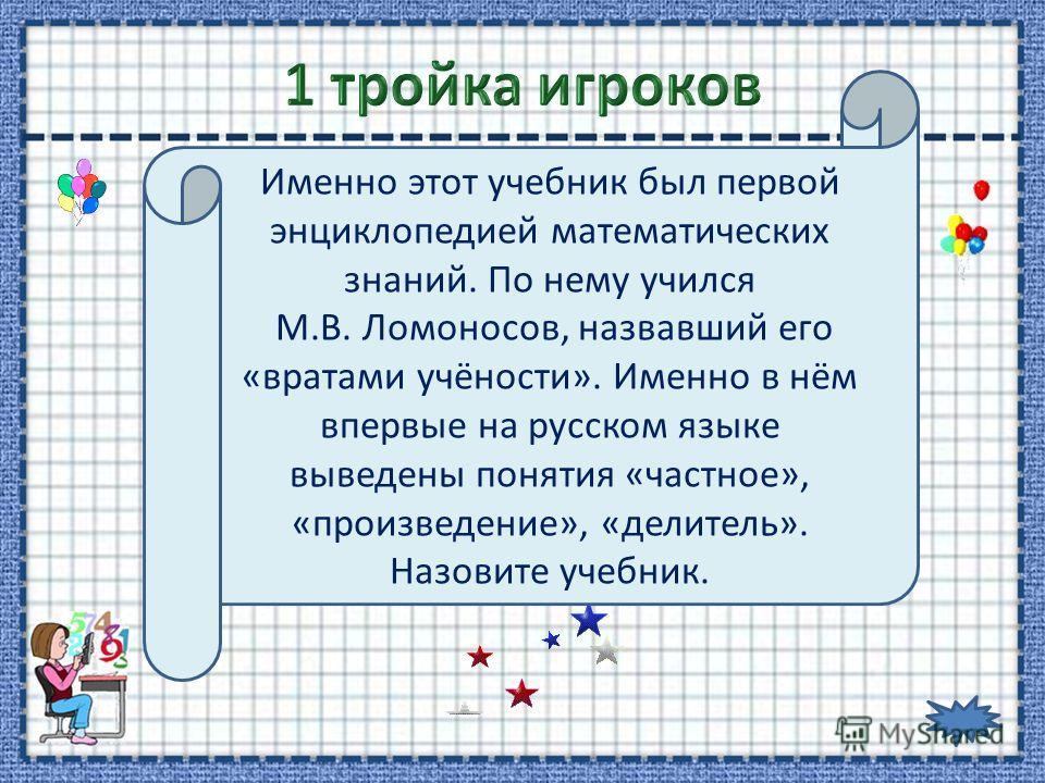 Именно этот учебник был первой энциклопедией математических знаний. По нему учился М.В. Ломоносов, назвавший его «вратами учёности». Именно в нём впервые на русском языке выведены понятия «частное», «произведение», «делитель». Назовите учебник.