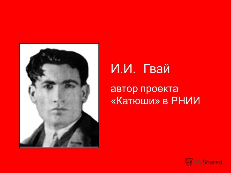 И.И. Гвай автор проекта «Катюши» в РНИИ