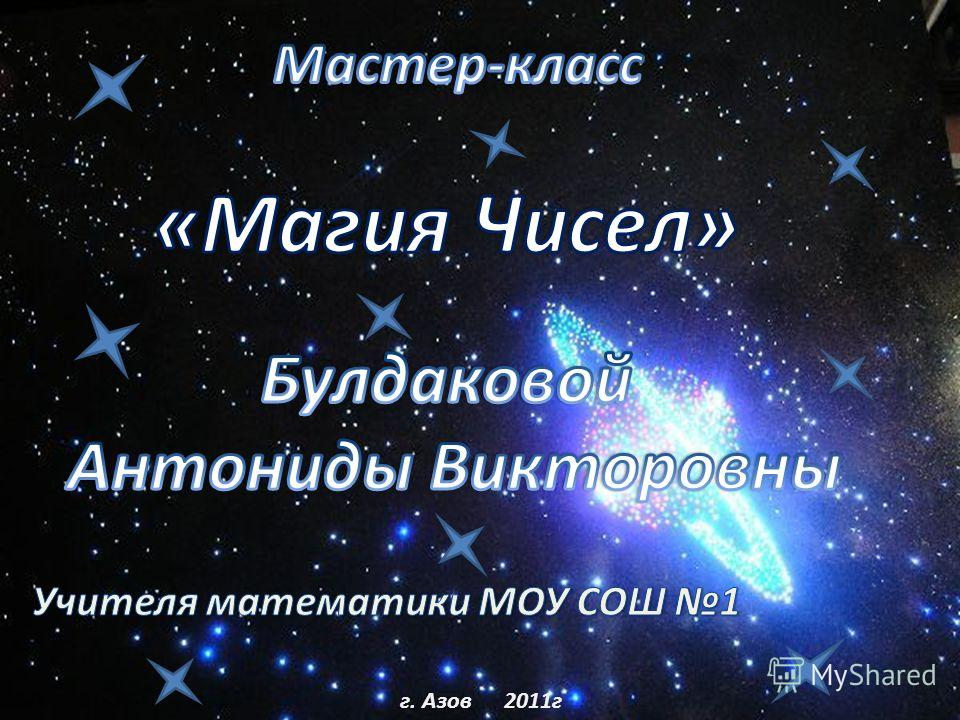 г. Азов 2011 г