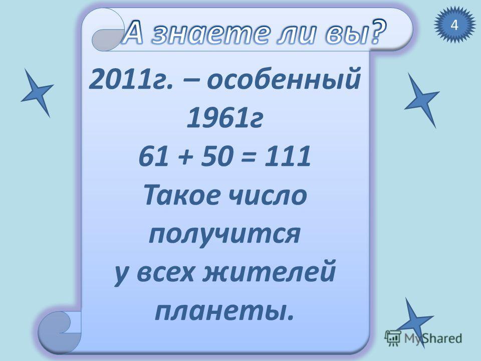 2011 г. – особенный 1961 г 61 + 50 = 111 Такое число получится у всех жителей планеты. 4
