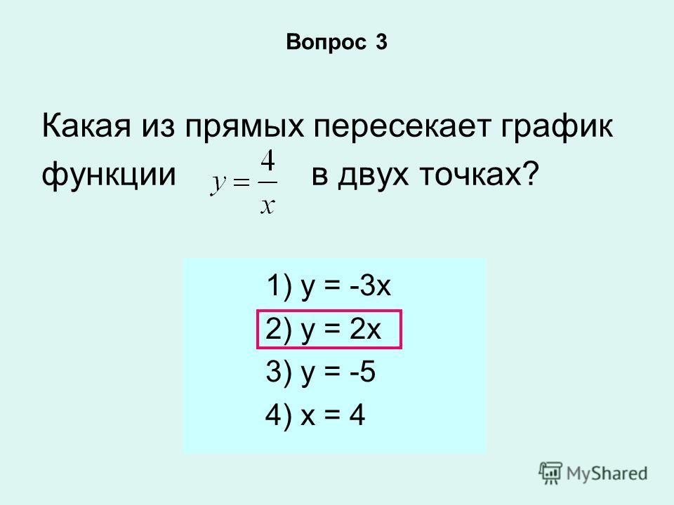 Вопрос 3 Какая из прямых пересекает график функции в двух точках? 1) у = -3 х 2) у = 2 х 3) у = -5 4) х = 4