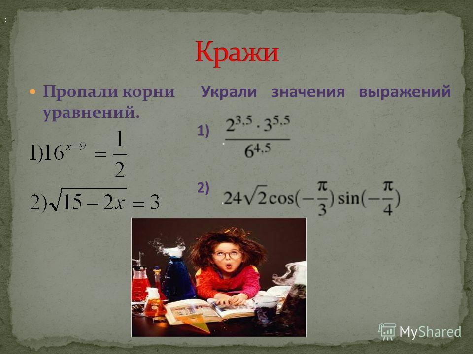 Пропали корни уравнений.. Украли значения выражений 1) 2).