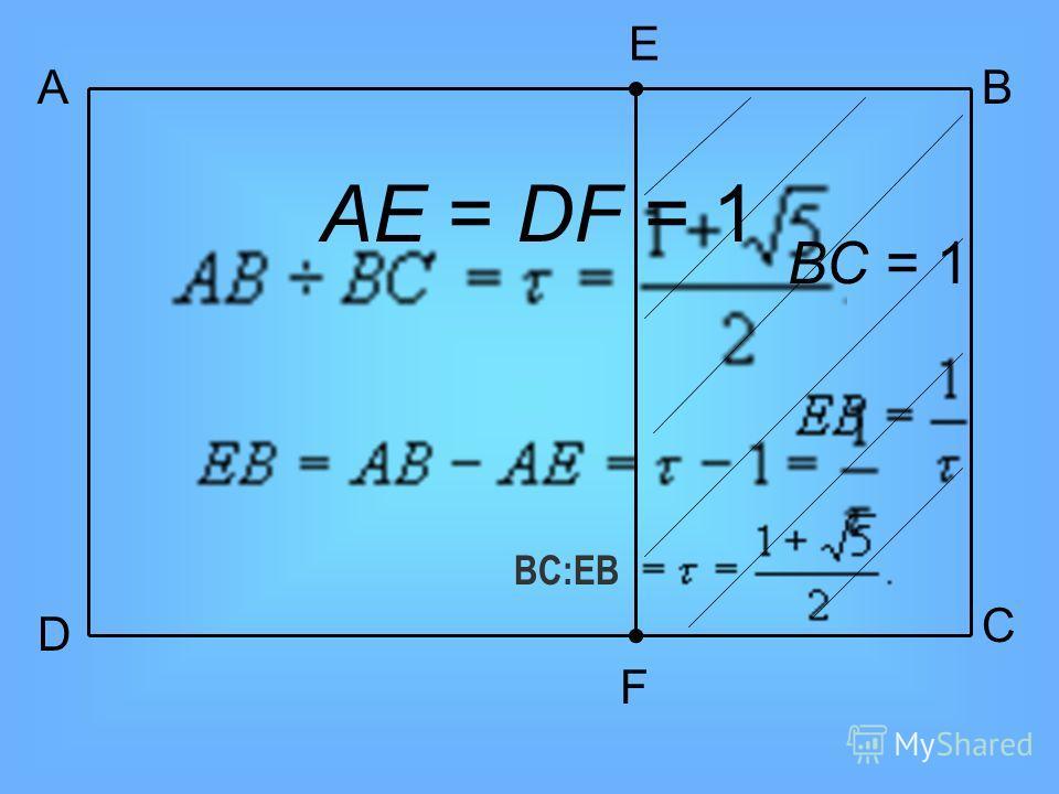 АВ С D Е F AE = DF = 1 BC = 1 BC:EB