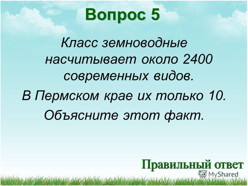 Класс земноводные насчитывает около 2400 современных видов. В Пермском крае их только 10. Объясните этот факт. Вопрос 5