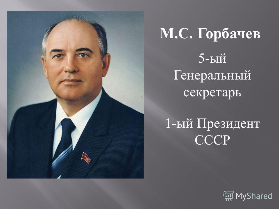 Кто был президентом СССР и Российской Федерации Справка