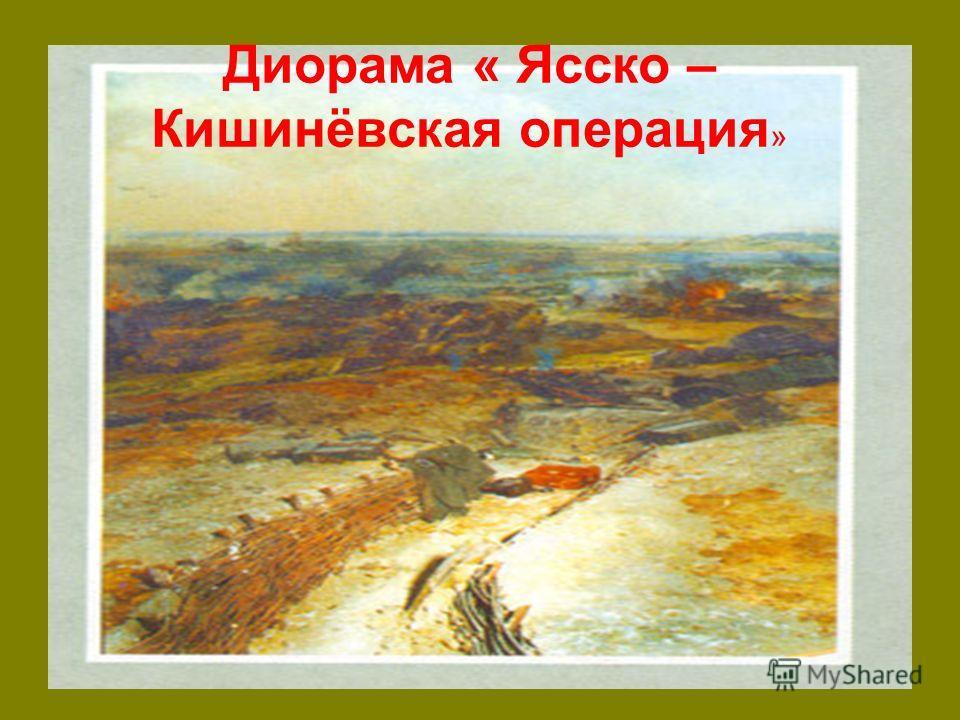 Диорама « Ясско – Кишинёвская операция »