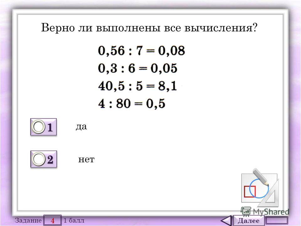 Далее 4 Задание 1 балл 1111 1111 2222 2222 Верно ли выполнены все вычисления? да нет
