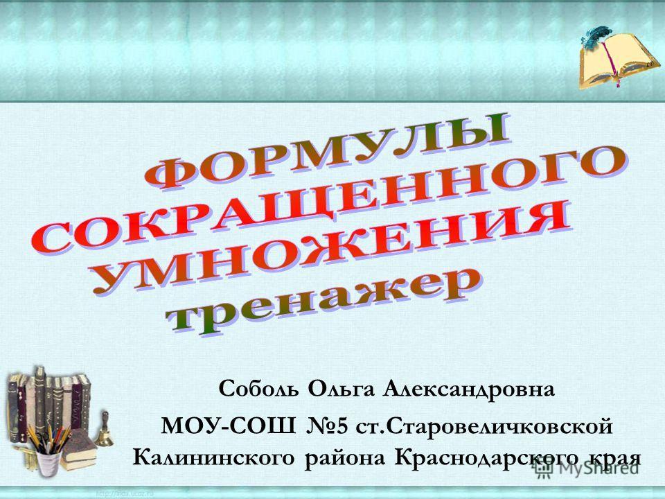 Соболь Ольга Александровна МОУ-СОШ 5 ст.Старовеличковской Калининского района Краснодарского края