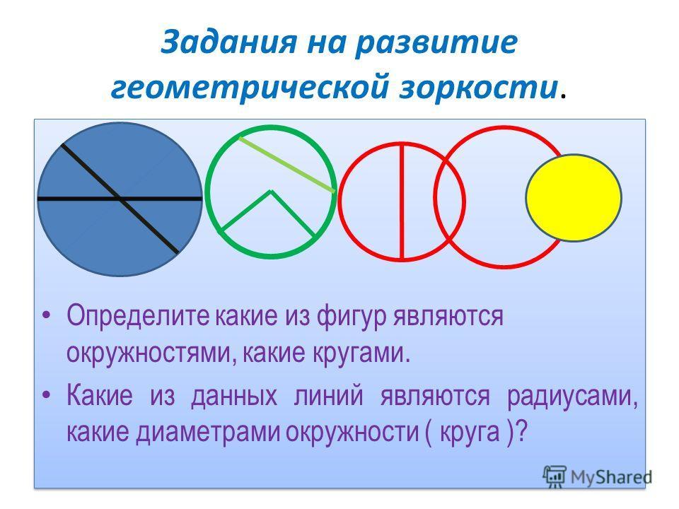Задания на развитие геометрической зоркости. Определите какие из фигур являются окружностями, какие кругами. Какие из данных линий являются радиусами, какие диаметрами окружности ( круга )? Определите какие из фигур являются окружностями, какие круга