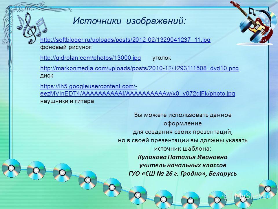 Источники изображений: http://softbloger.ru/uploads/posts/2012-02/1329041237_11. jpg http://softbloger.ru/uploads/posts/2012-02/1329041237_11. jpg фоновый рисунок http://gidrolan.com/photos/13000.jpghttp://gidrolan.com/photos/13000. jpg уголок http:/