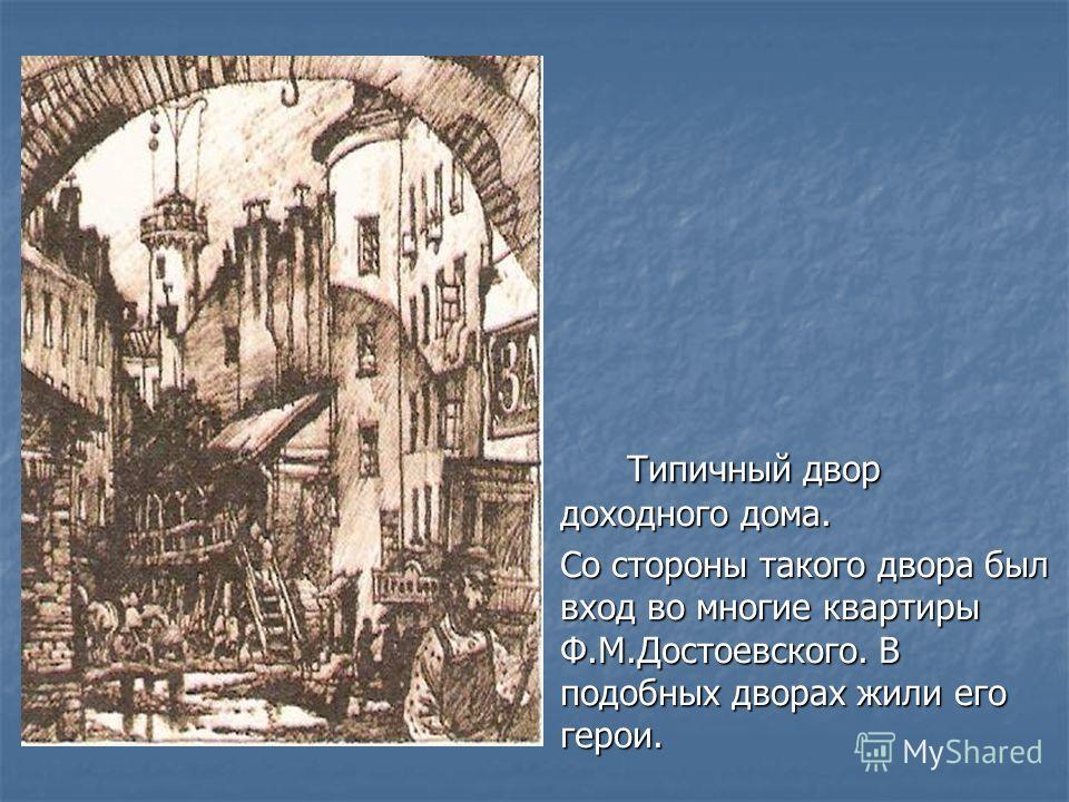 Типичный двор доходного дома. Со стороны такого двора был вход во многие квартиры Ф.М.Достоевского. В подобных дворах жили его герои.