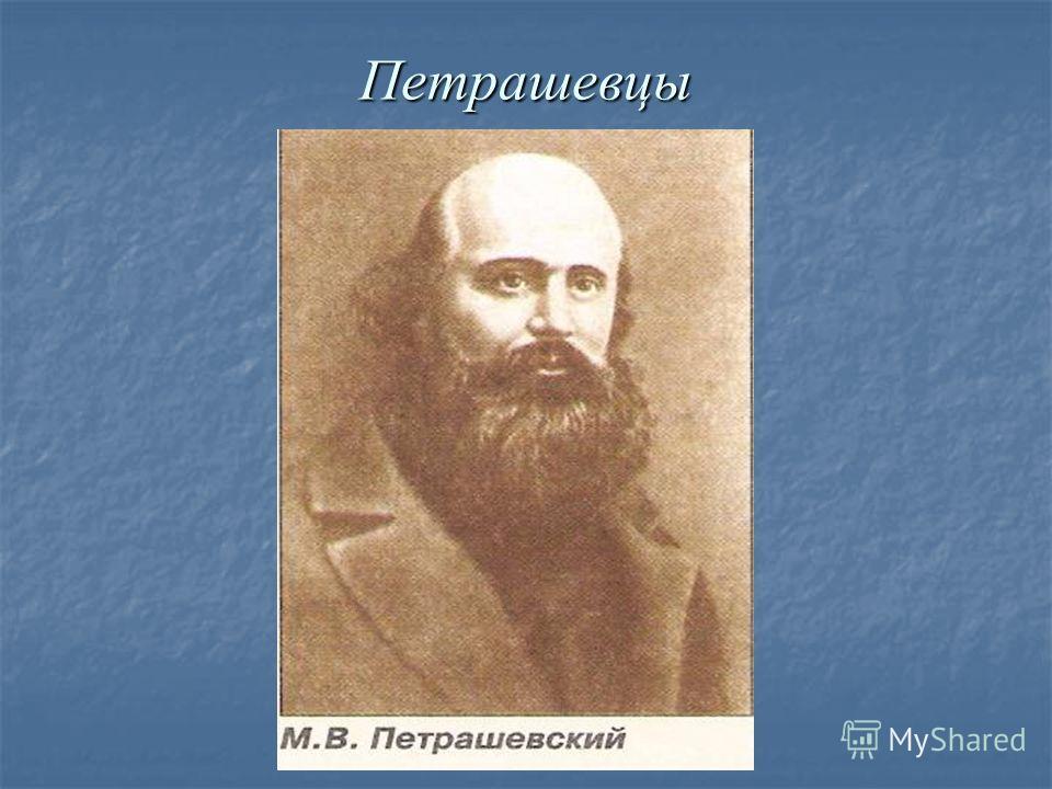 Петрашевцы
