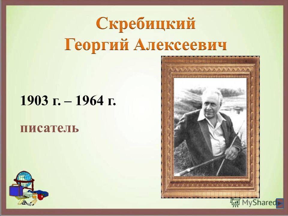 1903 г. – 1964 г. писатель