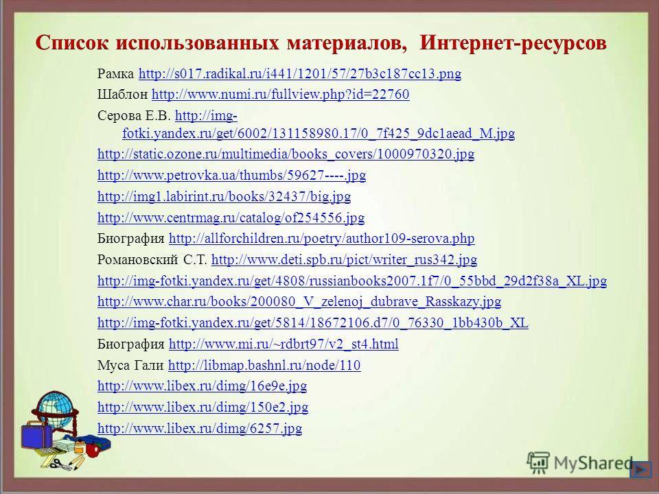 Рамка http://s017.radikal.ru/i441/1201/57/27b3c187cc13.pnghttp://s017.radikal.ru/i441/1201/57/27b3c187cc13. png Шаблон http://www.numi.ru/fullview.php?id=22760http://www.numi.ru/fullview.php?id=22760 Серова Е.В. http://img- fotki.yandex.ru/get/6002/1