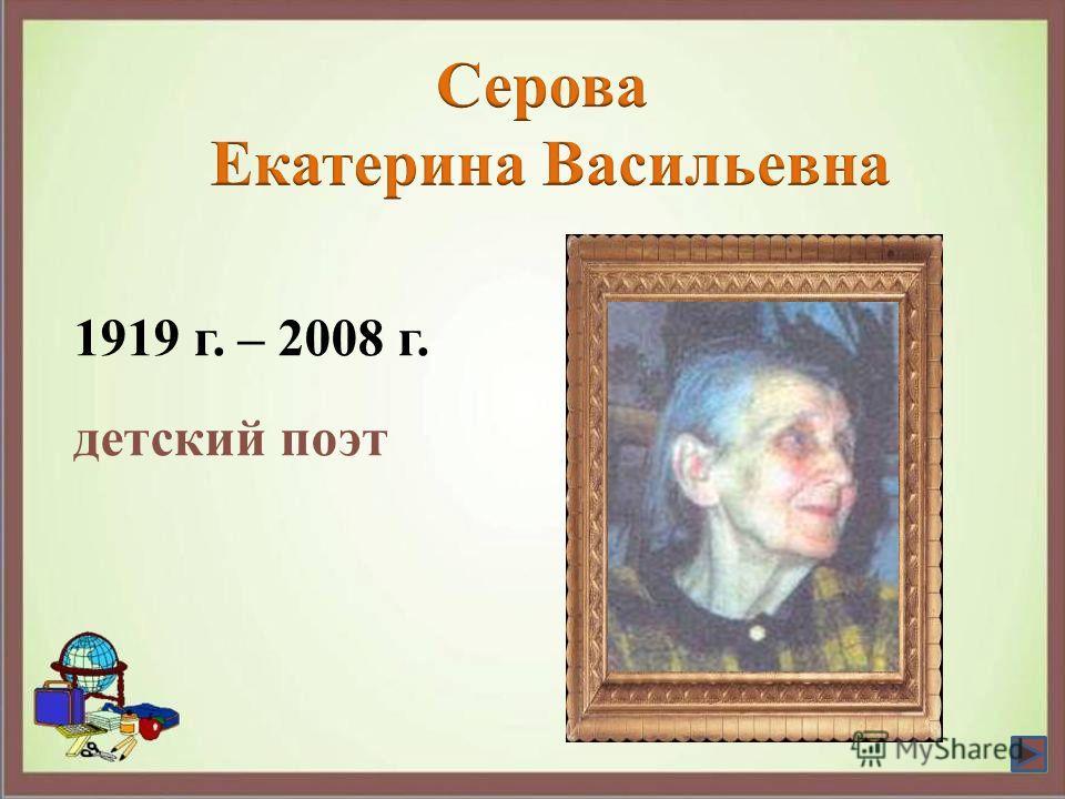 1919 г. – 2008 г. детский поэт