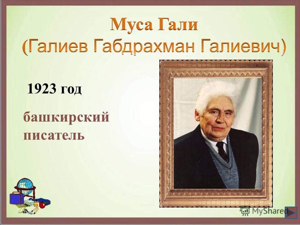 1923 год башкирский писатель