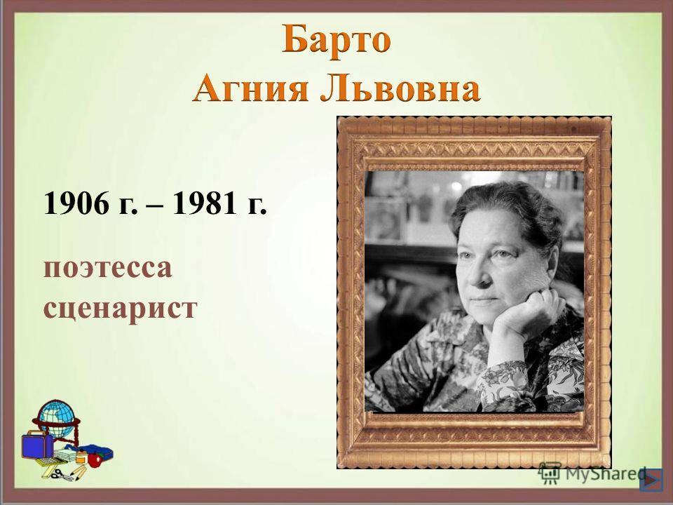 1906 г. – 1981 г. поэтесса сценарист