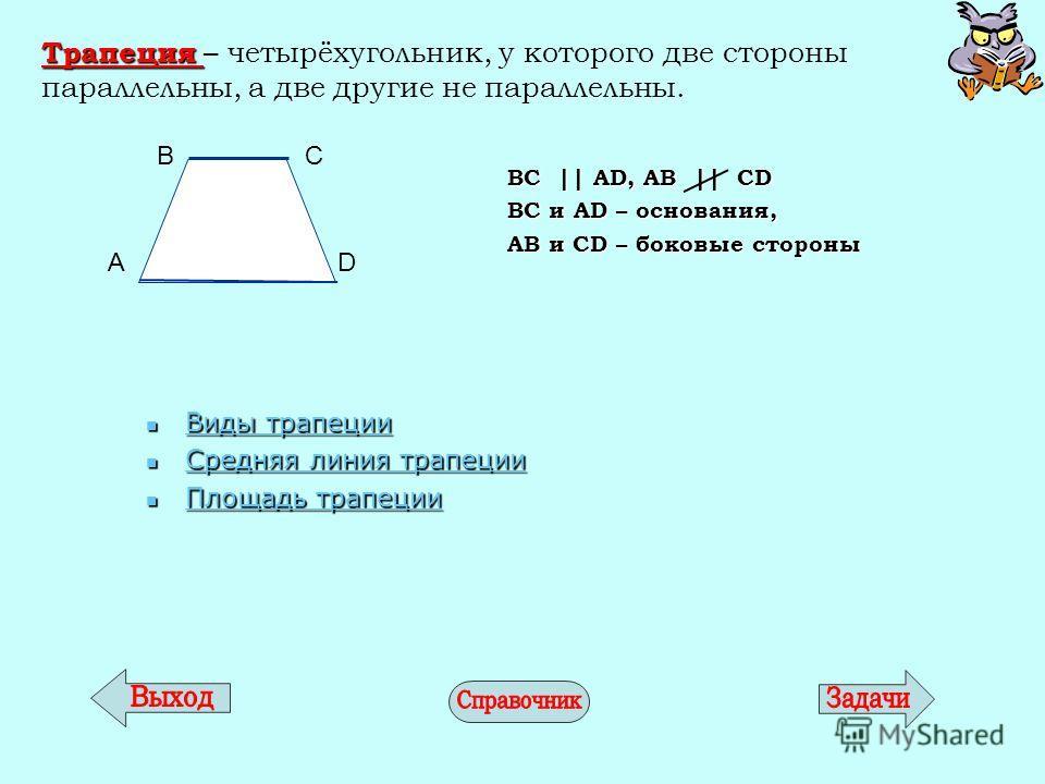 Трапеция Трапеция – четырёхугольник, у которого две стороны параллельны, а две другие не параллельны. BC || AD, AB || CD BC и AD – основания, AB и CD – боковые стороны Виды трапеции Виды трапеции Виды трапеции Виды трапеции Средняя линия трапеции Сре