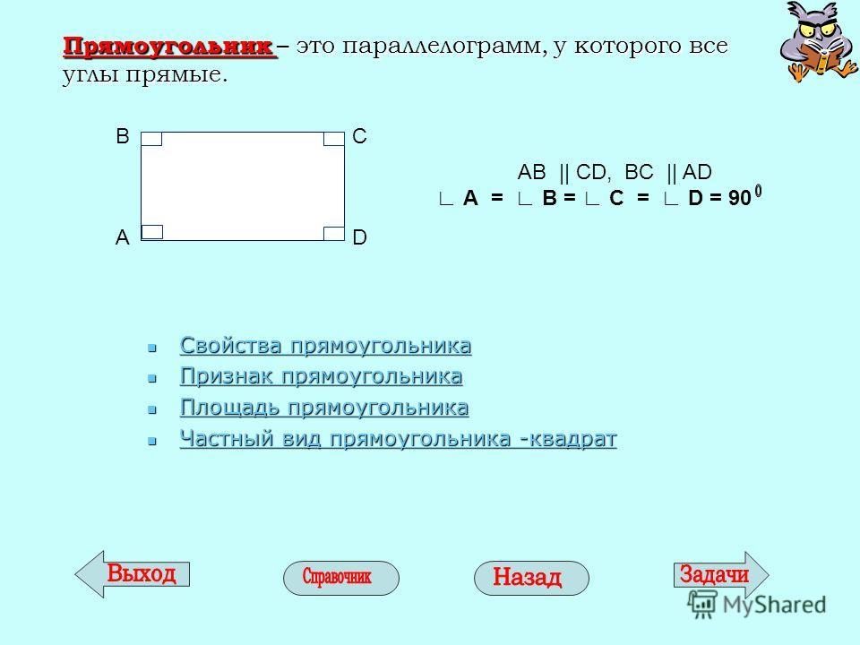 Прямоугольник – это параллелограмм, у которого все углы прямые. Свойства прямоугольника Свойства прямоугольника Свойства прямоугольника Свойства прямоугольника Признак прямоугольника Признак прямоугольника Признак прямоугольника Признак прямоугольник