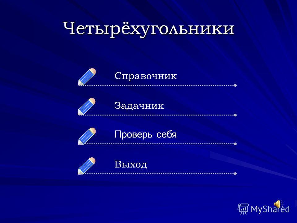 Четырёхугольники Справочник Задачник Проверь себя Выход