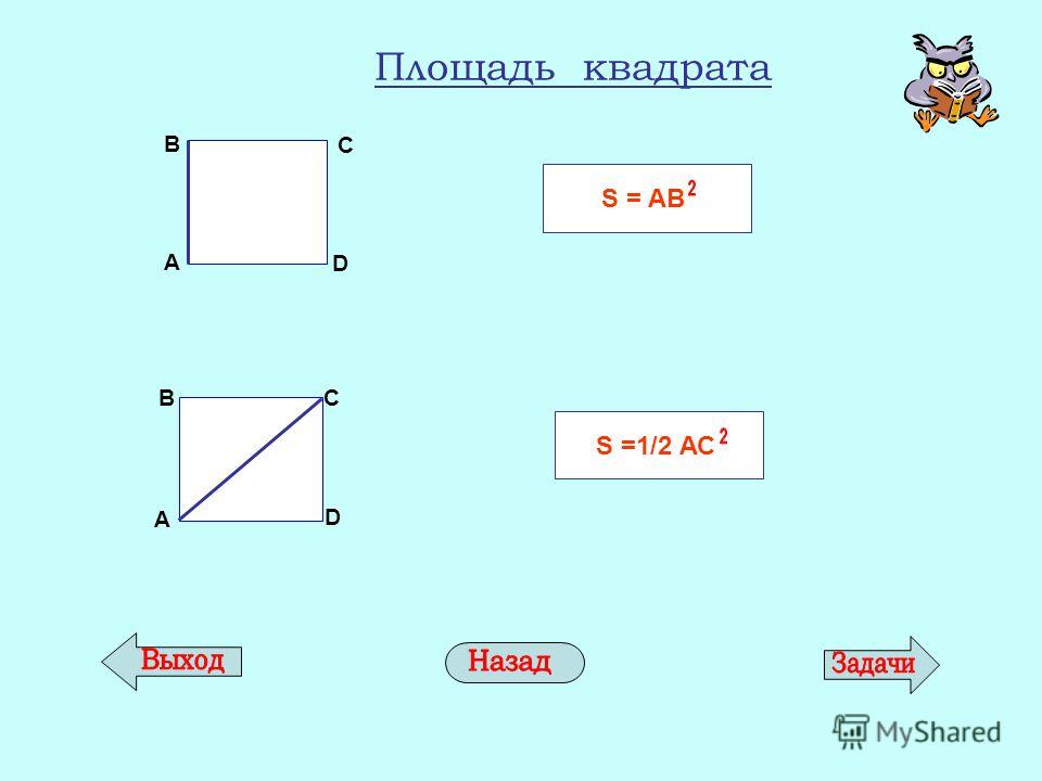 Площадь квадрата А В С D S = АВS =1/2 АС А В С D