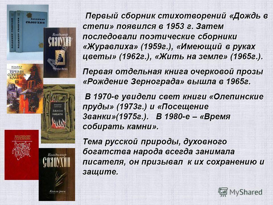 Первый сборник стихотворений «Дождь в степи» появился в 1953 г. Затем последовали поэтические сборники «Журавлиха» (1959 г.), «Имеющий в руках цветы» (1962 г.), «Жить на земле» (1965 г.). Первый сборник стихотворений «Дождь в степи» появился в 1953 г