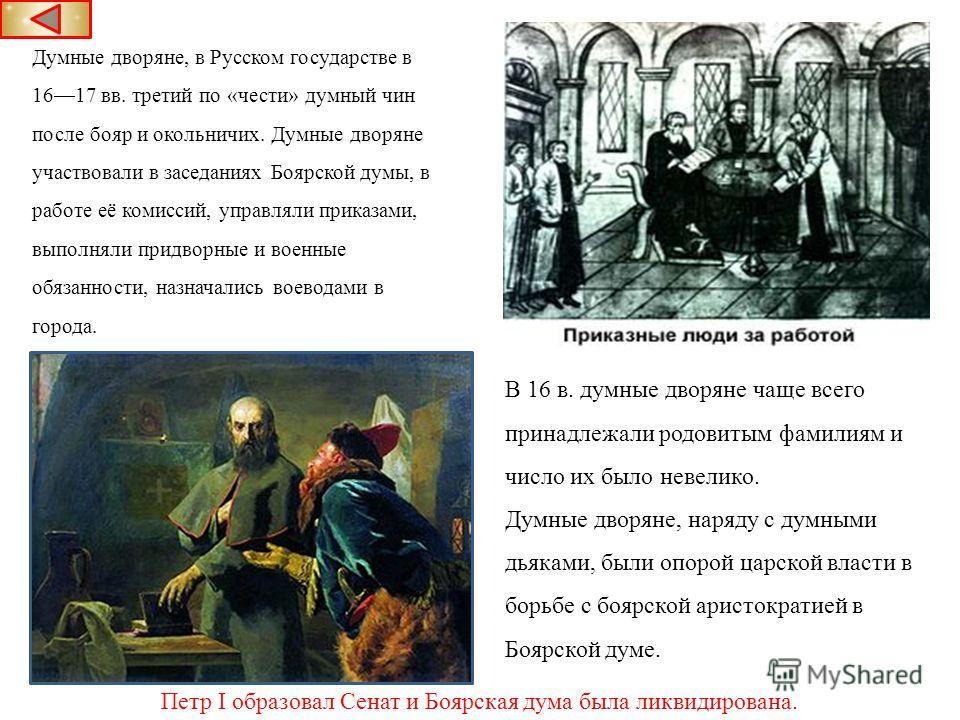 Думные дворяне, в Русском государстве в 1617 вв. третий по «чести» думный чин после бояр и окольничих. Думные дворяне участвовали в заседаниях Боярской думы, в работе её комиссий, управляли приказами, выполняли придворные и военные обязанности, назна