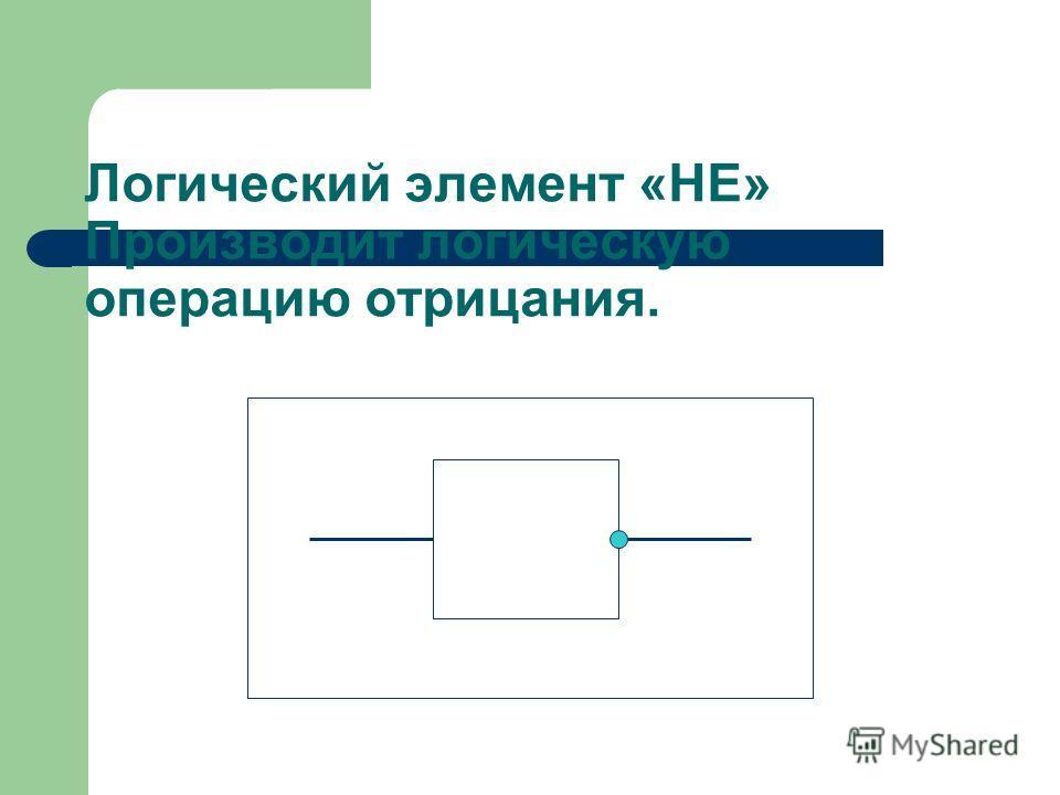 Логический элемент «НЕ» Производит логическую операцию отрицания.