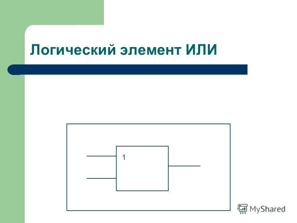 Логический элемент ИЛИ 1