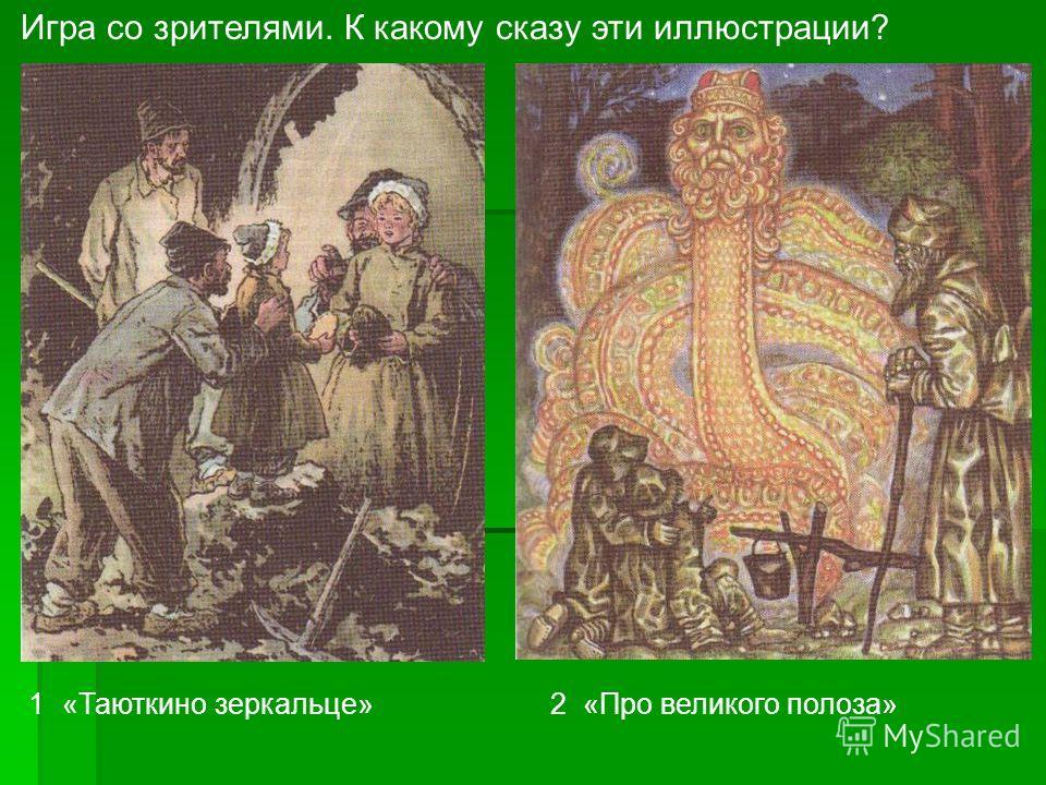 1 2 «Таюткино зеркальце» «Про великого полоза» Игра со зрителями. К какому сказу эти иллюстрации?