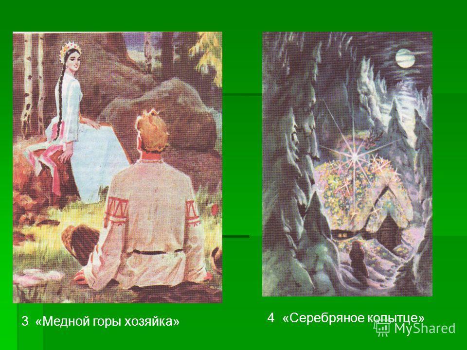 3 4 «Медной горы хозяйка» «Серебряное копытце»