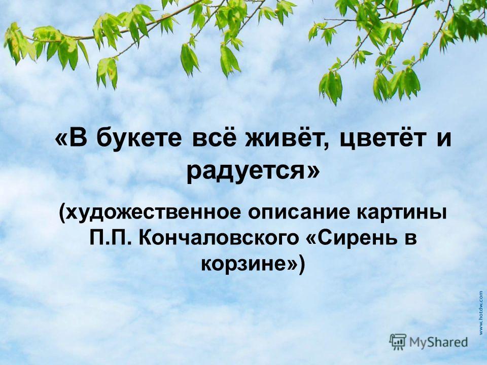 «В букете всё живёт, цветёт и радуется» (художественное описание картины П.П. Кончаловского «Сирень в корзине»)