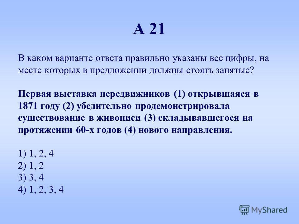 А 21 В каком варианте ответа правильно указаны все цифры, на месте которых в предложении должны стоять запятые? Первая выставка передвижников (1) открывшаяся в 1871 году (2) убедительно продемонстрировала существование в живописи (3) складывавшегося