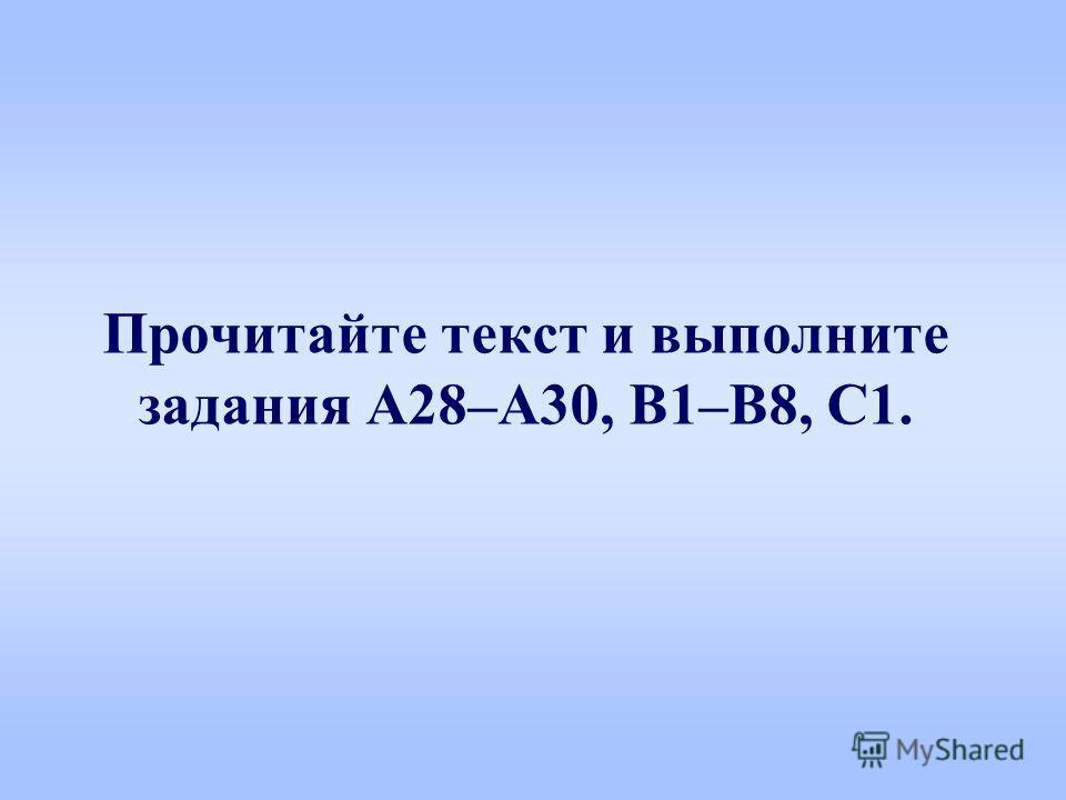 Прочитайте текст и выполните задания A28–A30, B1–B8, C1.